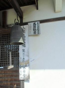 観音堂 (3)