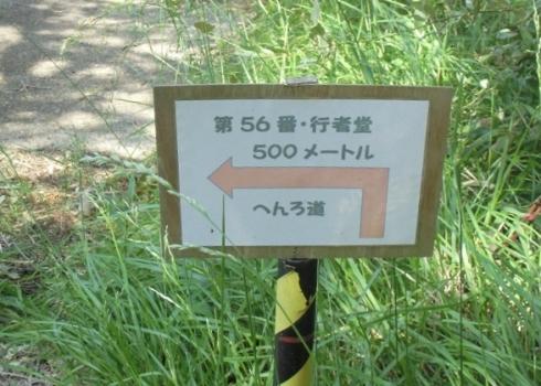 行者堂 (8)