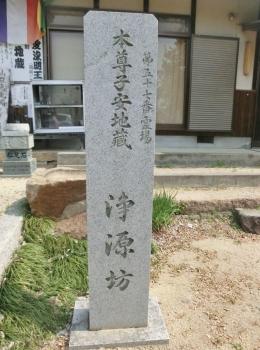 浄源坊 (1)