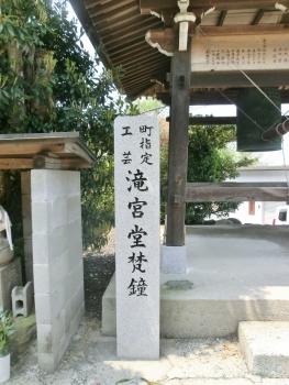 滝の宮堂 (3)