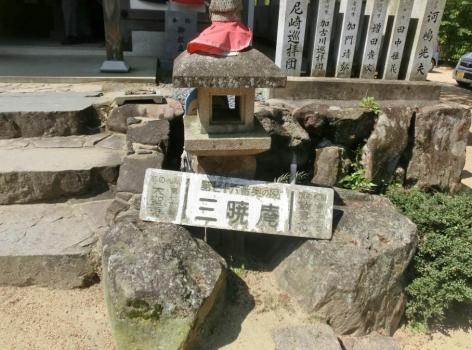 金剛寺奥の院三暁庵 (2)