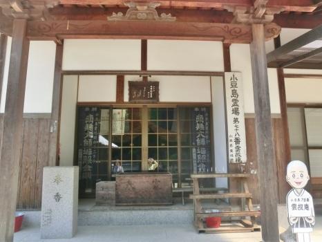 雲故庵 (2)