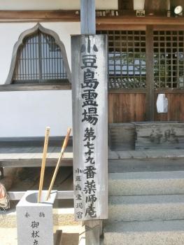 薬師庵 (1)