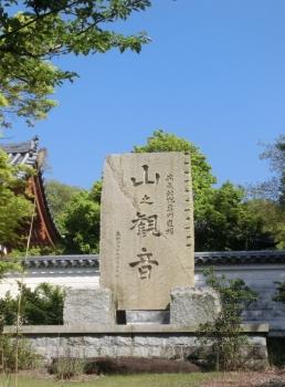 観音寺奥の院 (8)