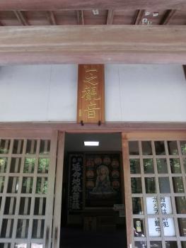 観音寺奥の院 (13)