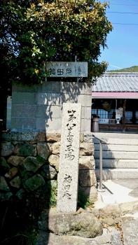 福田庵 (3)