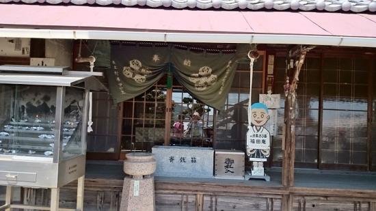 福田庵 (1)