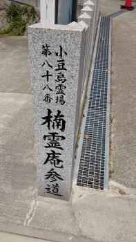 楠霊庵 (2)