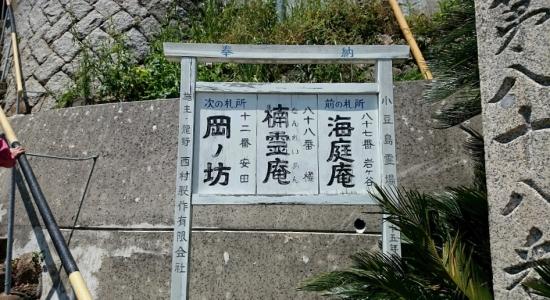 楠霊庵 (3)