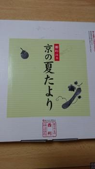 つけもの 弓香 (1)