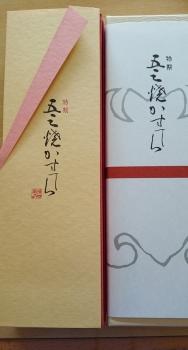 五三焼き 中島 (1)
