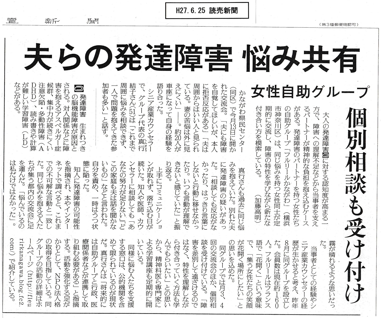 20150625読売新聞記事