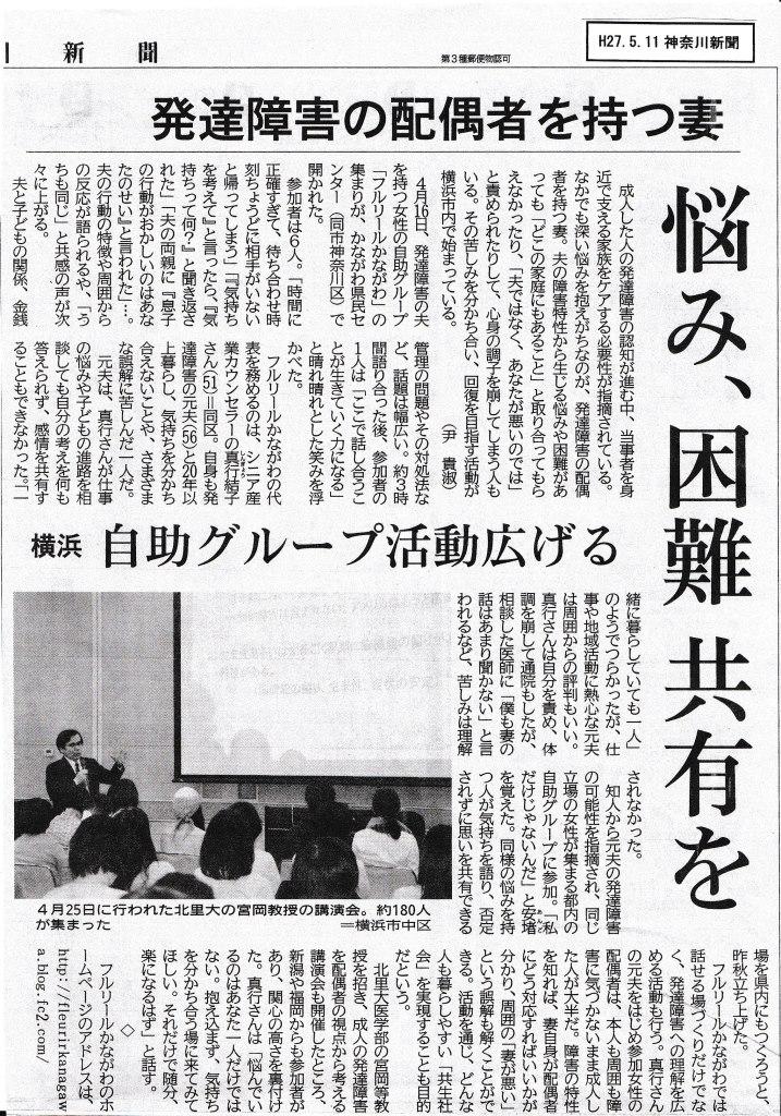 20150511神奈川新聞
