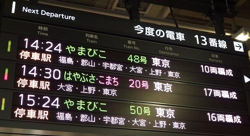 141130仙台駅新幹線ホーム