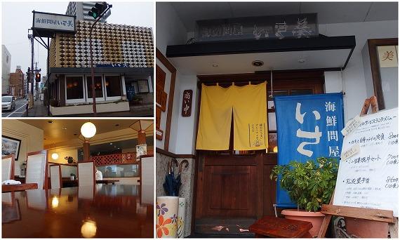 141201水戸海鮮問屋