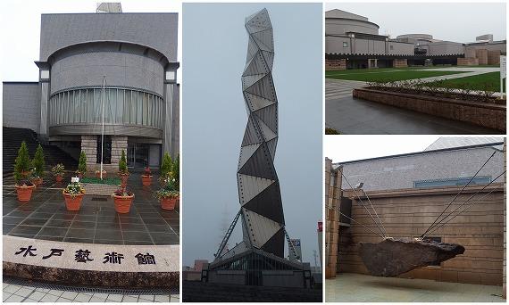 141201水戸芸術館