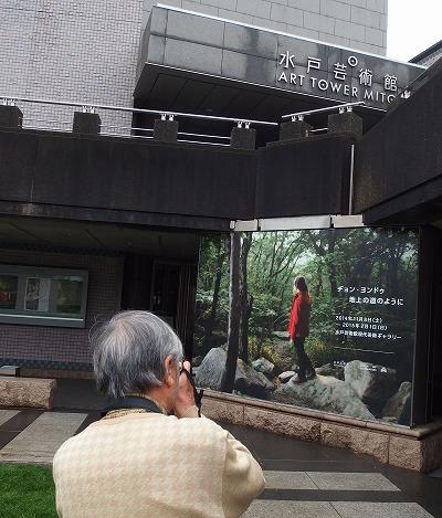 141201水戸芸術館のGolfunさん