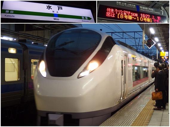 141201水戸駅スーパーひたち50号