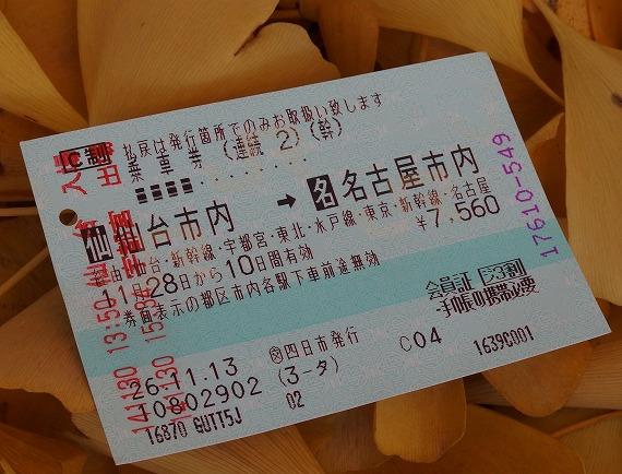 141202JR乗車券