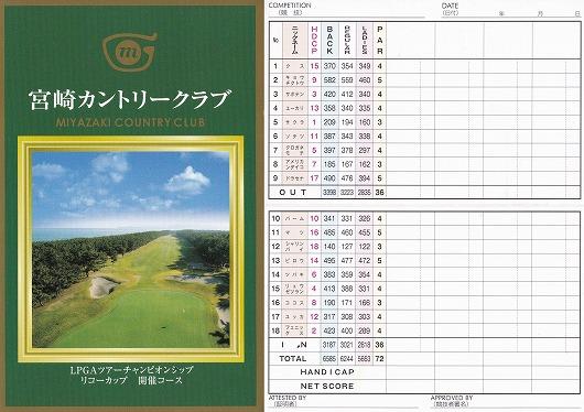 150128宮崎カントリースコアカード
