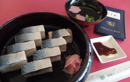 150128宮崎カントリー鯖の押し寿司
