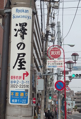 150225澤の屋電柱標識