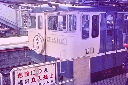 821128横浜駅の特急みずほヘッド