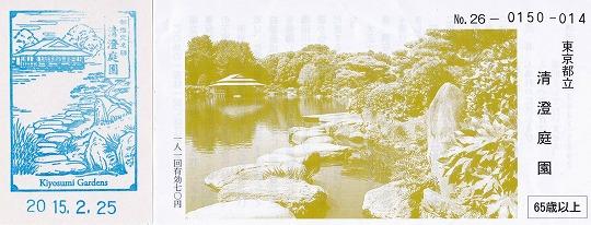 150225清澄庭園入園券