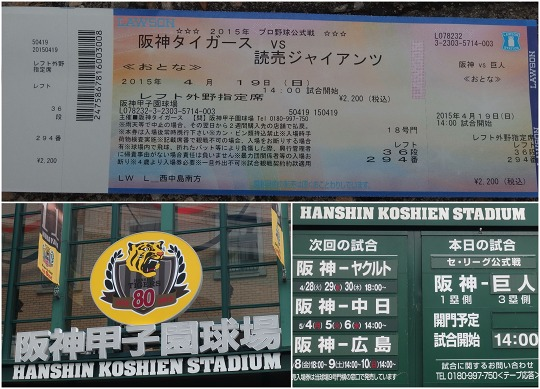 150419阪神・巨人戦チケット