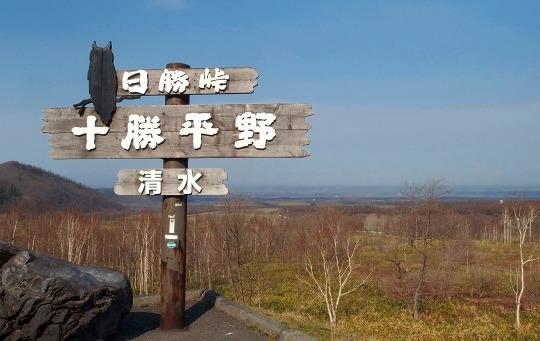 150426清水ドライブイン十勝平野