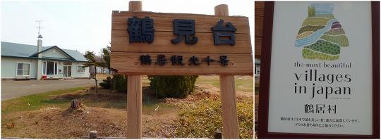 1504270851鶴居村鶴見台