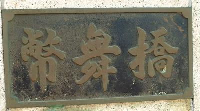 150427釧路幣舞橋銘板