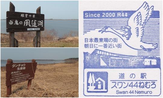 150427道の駅風蓮湖