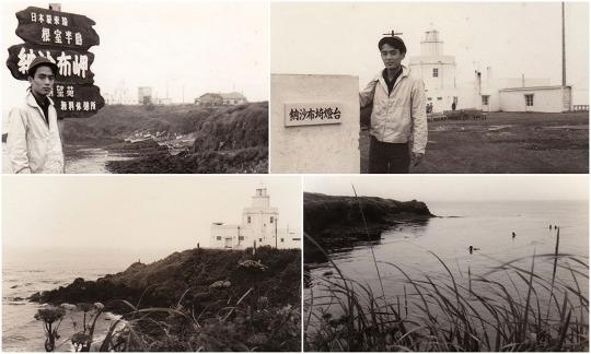 1965納沙布岬