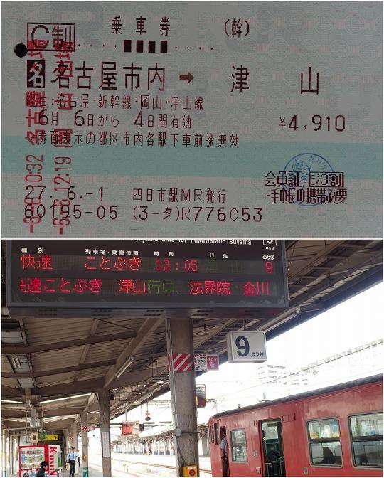 150606JR岡山駅9番線