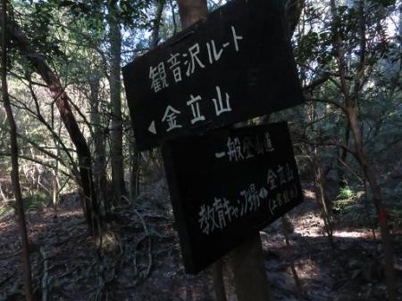 又金立山へ吉野ヶ里 207