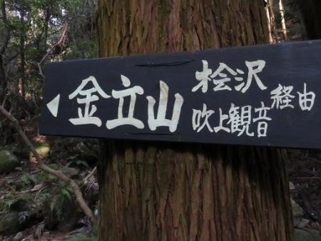 又金立山へ吉野ヶ里 219