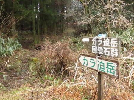 カラ迫岳 015
