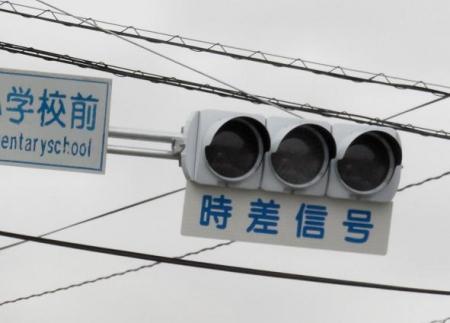 下田の渡し信号機 012