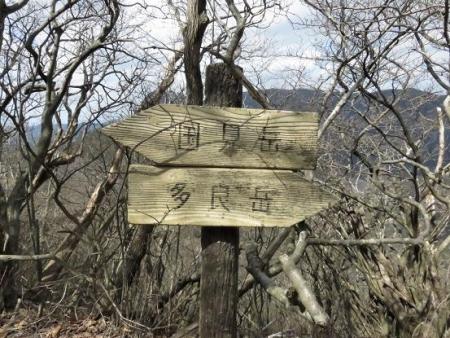 多良岳登山 179