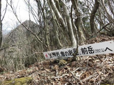 多良岳登山 237
