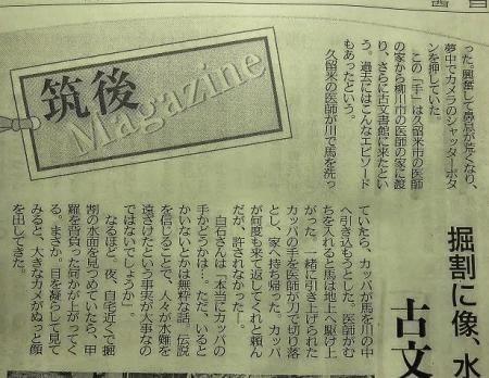 s新聞記事 002
