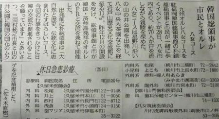 鳩 オルレ新聞 071