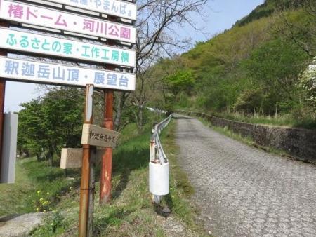 釈迦岳山開き 018