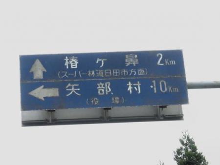釈迦岳 019
