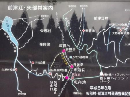 釈迦岳 021