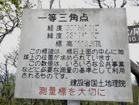 釈迦岳 116