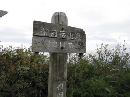 釈迦岳 232