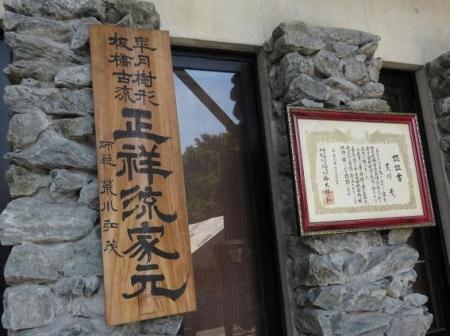 探鳥会 星野村お茶祭り 095