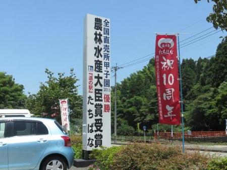 道の駅立花温泉 053